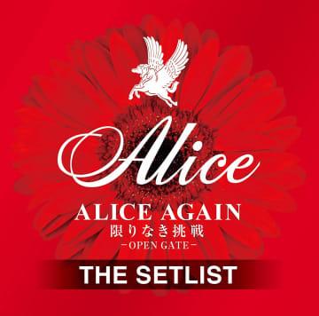 アリス『ALICE AGAIN 限りなき挑戦 -OPNE GATE- THE SETLIST』