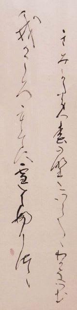 山陽新聞社大賞に輝いた小橋敬月さんの仮名「君がため」