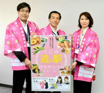 道の駅大交流フェスタをPRする(左から)武田課長、太田町長、有賀主任主査