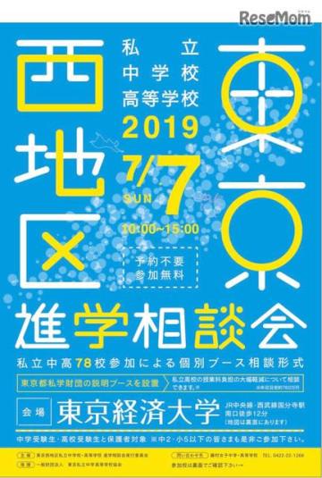 2019年 東京西地区 私立中学校・高等学校進学相談会