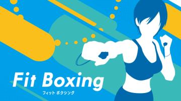 スイッチ『Fit Boxing』データによるダイエット効果を報告─30日継続で平均2kg減