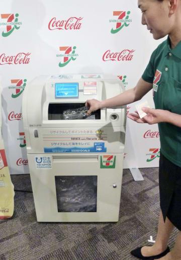 セブン&アイ・ホールディングスのペットボトル回収機=5日午後、東京都千代田区