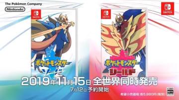 『ポケットモンスター ソード・シールド』11月15日発売決定!予約開始は7月12日から