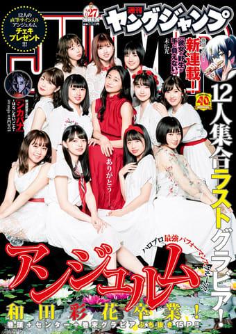 「週刊ヤングジャンプ」27号の表紙に登場した「アンジュルム」(C)細居幸次郎/集英社