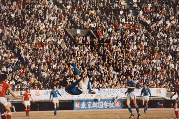 1977年3月26日 FIFAワールドカップアルゼンチン'78 アジア地区予選 日本0-0韓国