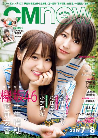 雑誌「CM NOW Vol.199」の表紙を飾った「欅坂46」の菅井友香さん(左)と土生瑞穂さん