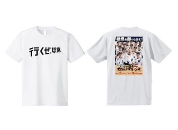 「行くぜ、球宴」Tシャツの表・裏デザイン