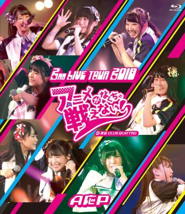 写真を拡大 「A応P 2nd LIVE TOUR 2018 アニメがなくちゃ戦えない! at 渋谷 CLUB QUATTRO」のジャケット