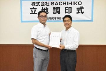 立地協定に調印したSACHIHIKOの北野社長(左)と戸敷市長
