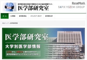 SAPIX YOZEMI GROUP「医学部研究室」