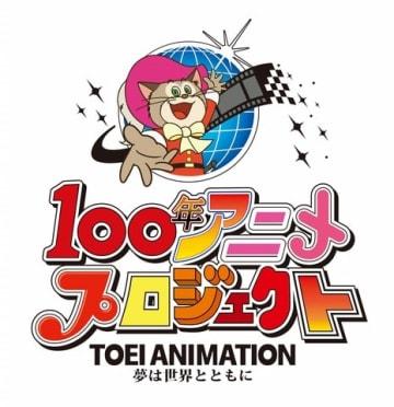 「東映アニメーション 100年アニメプロジェクト」のイメージビジュアル