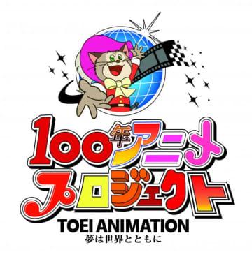100年続くアニメ企画を「東映アニメーション 100年アニメプロジェクト」