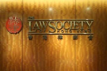 Law Society of Hong Kong. Photo: inmediahk.net.