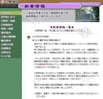 神社公式サイトに掲載されたお知らせのキャプチャ