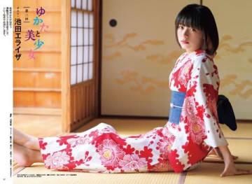 雑誌「CM NOW Vol.199」で浴衣姿を披露している池田エライザさん