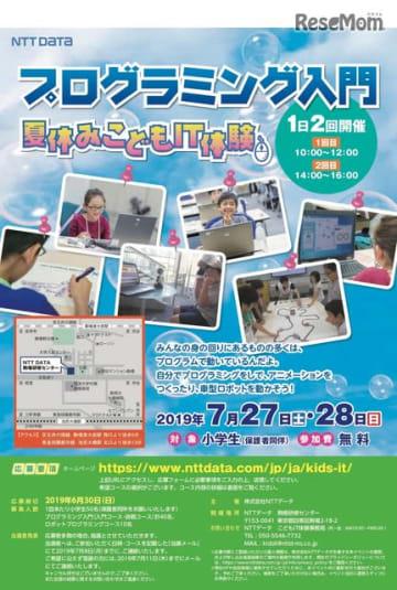 NTTデータ プログラミング入門「夏休みこどもIT体験」
