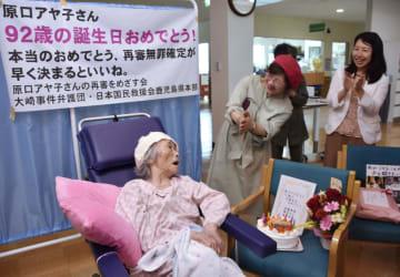 大崎事件で再審請求している原口アヤ子さん(左)の入院先で開かれた、92歳の誕生日を祝う会=7日午後、鹿児島県内