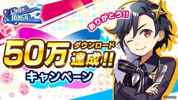 『リンクスリングス』50万DL達成記念キャンペーン開催!全ユーザーに5,000コインプレゼント