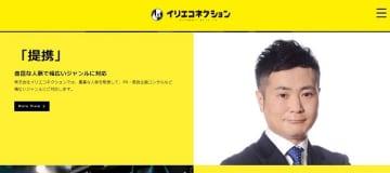 画像は入江さんが代表を務める会社のサイトのキャプチャ
