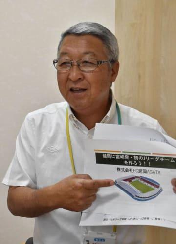 「Jリーグクラブを設立し、延岡を活性化させたい」と語る桑原さん