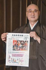 大雄寺音楽祭のPRチラシを手に多くの来場を呼び掛ける奥村住職