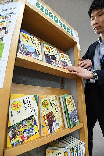 G20大阪サミットに参加する国に関する書籍=大阪市西区の市立中央図書館