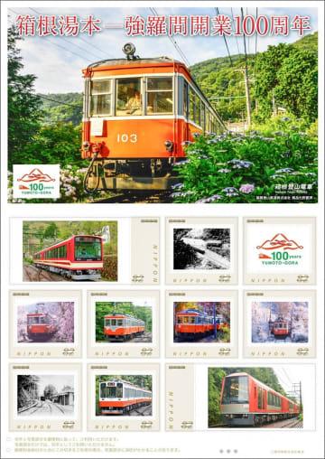 箱根登山鉄道開業100周年を記念したフレーム切手