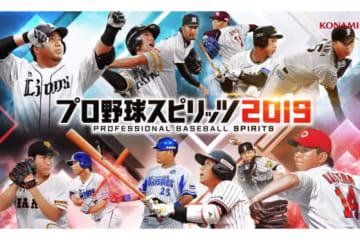 KONAMIが7日に公開した「プロ野球スピリッツ2019」のムービーがリアルすぎると話題【画像提供:KONAMI】