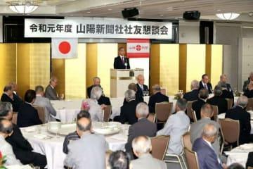 山陽新聞社のOBや幹部らが旧交を温めた社友懇談会