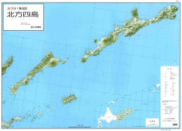 北方四島を1枚の地図上に記載した縮尺30万分の1の「集成図」(国土地理院提供)