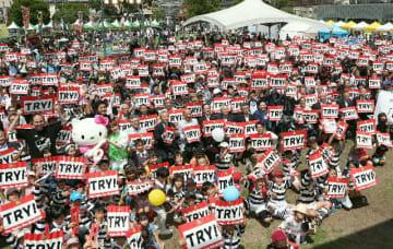 「成功に向けてトライ!」ラグビーワールドカップの開幕まで100日余りとなった機運醸成イベントには、多くの大分県民が集まった=8日、大分市の大分いこいの道広場