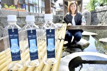 観光客に大野の名水をくんで持ち帰ってもらおうと開発されたペットボトル容器「ミタス(Me+asu)」=福井県大野市泉町の御清水