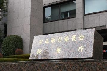 公正取引委員会(kpw / PIXTA)
