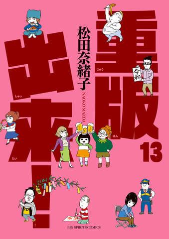 コミックス「重版出来!」13巻のカバー=小学館提供