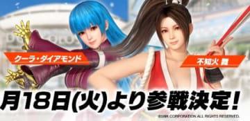 『DEAD OR ALIVE 6』SNKコラボキャラ「不知火 舞」&「クーラ・ダイアモンド」6月18日参戦決定!