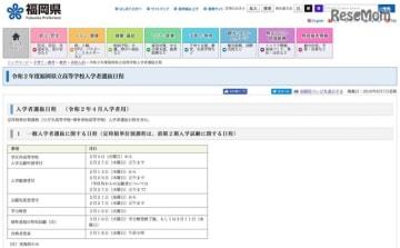 令和2年度(2020年度)福岡県立高等学校入学者選抜日程