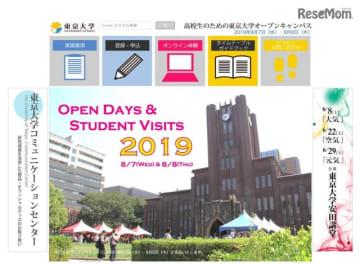 東京大学「高校生のためのオープンキャンパス2019」