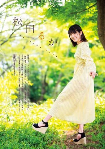 雑誌「CM NOW Vol.199」に登場している松田るかさん