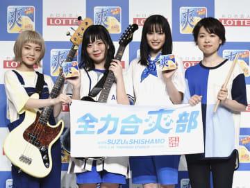 アイスの新CM発表会に登場した広瀬すず(右から2人目)と「SHISHAMO」のメンバー=10日、東京都内