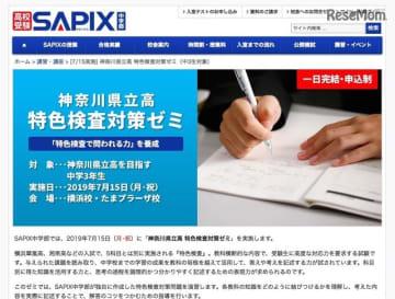 SAPIX中学部「神奈川県立高 特色検査対策ゼミ」