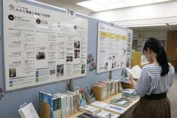ハンセン病に関する書籍やパネルが並ぶ企画展
