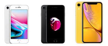 【(左から)iPhone 8、iPhone 7、iPhone XR