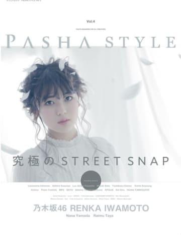 「PASHA STYLE Vol.4」の表紙を飾っている「乃木坂46」の岩本蓮加さん