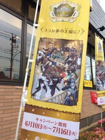『うたの☆プリンスさまっ♪』×『カレーハウスCoCo壱番屋』キャンペーン(C)UTA☆PRI-MOVIE PROJECT