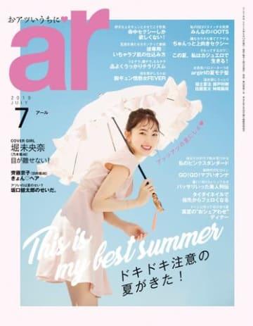 「乃木坂46」の堀未央奈さんが表紙を飾った「ar」7月号