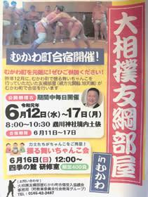 むかわ町で合宿する大相撲友綱部屋の稽古公開を知らせるポスター