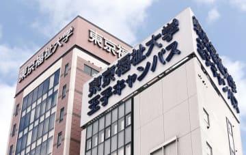 東京都北区の東京福祉大王子キャンパス=11日午前