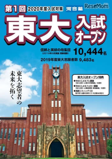 第1回「東大入試オープン」