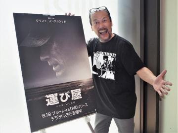 「山田康雄さんの声こそがイーストウッド、と思っている映画ファンは多い。僕も同じです」と話す多田野曜平