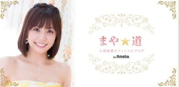 芸能活動再開を発表した「小林麻耶オフィシャルブログ」より